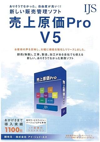 売上原価Pro V5